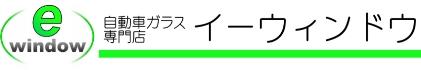 フロントガラス交換 カーフィルム 自動車ガラス専門店【イーウィンドウ】滋賀