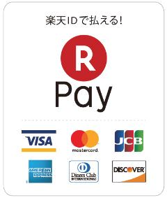 クレジットカード使えます!